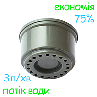 Водосберегающий аэратор - насадка без корпуса для смесителя 3л/мин M24/F22 поток спрей