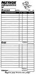 Счёт официанта (Кухня, бар), газетка