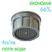 Водосберегающий аэратор - насадка без корпуса для крана 4л/мин M24/F22 поток аэрированный