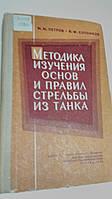 Методика изучения основ и правил стрельбы из танка И.Петров, В.Сотников