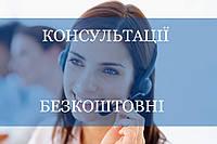 Безкоштовна консультація