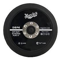 Оправка для полировальной машинки - Meguiar's DA Backing Plate 150 мм. 6'' черная (DBP6)