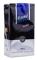 Молотый немецкий кофе Himmel Kaffee SILBER 500г