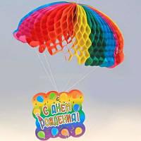 Гирлянда парашют С Днем Рождения