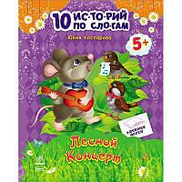 10 ис-то-рий по сло-гам: Лесной концерт, рус. (С271020Р)