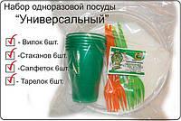 """Набор пластиковой посуды   """"Универсальный """"на 6 персон ТМ """"Супер торба"""" (1 пач)"""