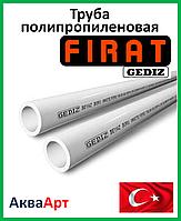 Firat труба PPRC PN20 Gediz d20 (арт.7700024020)
