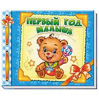 Альбом для новорожденного: Первый год малыша, рус. (А230002Р)