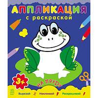 Аппликация с раскраской: На пруду, рус. (К216004Р)