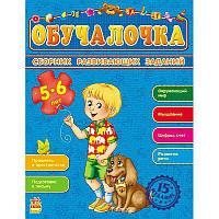 Сборник развивающих заданий: Обучалочка, 5-6 лет, рус. (С479006Р)