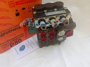 Гидрораспределитель (Р80-3/1-222Г) Белорусский МТЗ, ЮМЗ, Т-40, Т-150, ДТ-75 ( с Гидрозамком )