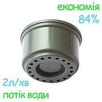 Водосберегающий аэратор - насадка без корпуса для смесителя 2л/мин M24/F22 поток спрей