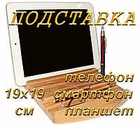 Подставка для телефона, смартфона, планшета (19х19 см)