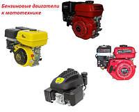 Двигатели к мотоблокам бензиновые