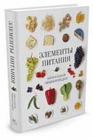 Элементы питания. Визуальная энциклопедия. Питер Мирамс