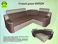 Угловой диван Фараон от производителя, фото 1
