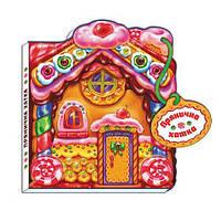 Казки-домівочки: Прянична хатка (М156011У)