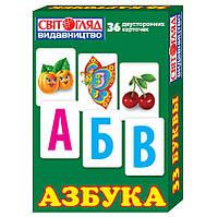 Раздаточный материал Світогляд Азбука, рус. (13106046Р)