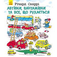 Автівки, вантажівки та все, що рухається, укр. (С485001У)