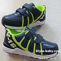 Кроссовки для мальчика удобная спортивная обувь тм Тom.m р.27,28,29,30,31,32