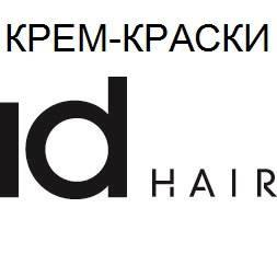 Крем-краски для волос idHAIR