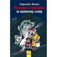 Мисливці за привидами на крижаному шляху. Книга 1, укр. (Р592007У)