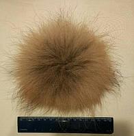 Меховой бубон(помпон) из енота 15-17 см.