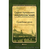 Андреевский Сергей Аркадьевич. Судебные речи