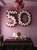 Цифра 50 из воздушных шариков