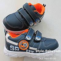 Детские кроссовки на мальчика легкая спортивная обувь тм Тom.m р. 21,22,23,24,25,26