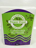 POWER PROST - Напиток от простатита (Повер Прост), 100 гр