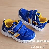 Синие кроссовки на мальчика с желтой полосой тм Тom.m р.21,22,23,24,25,26