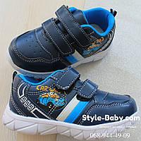 Синие кроссовки для мальчика спортивная обувь тм Tom.m р. 21,22,23,25,26