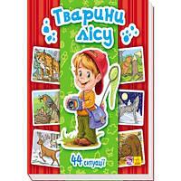 Енциклопедія в картинках: Тварини лісу, укр. (А158008У)