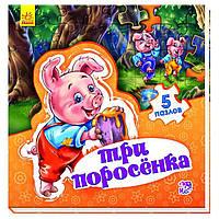 Сказочный мир: Три поросенка (новая), рус. (А315018Р)