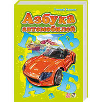 Моя первая азбука (подарочная): Азбука автомобилей (А338003Р)