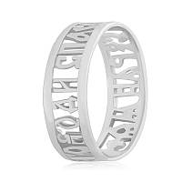 "Серебряное кольцо спаси и сохрани ""002"""