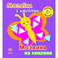Мозаїка з наліпок, для дітей від 3 років, Форма, рус./укр. (С166023РУ)
