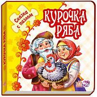 Сказка с пазлами: Курочка Ряба, рус. (М238014Р)