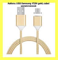 Кабель USB Samsung 172M gold, cabel металический
