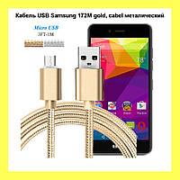 Кабель USB Samsung 172M gold, cabel металический!Акция