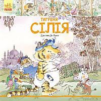 Історії про тварин: Тигреня Сілія, укр. (С699004У)
