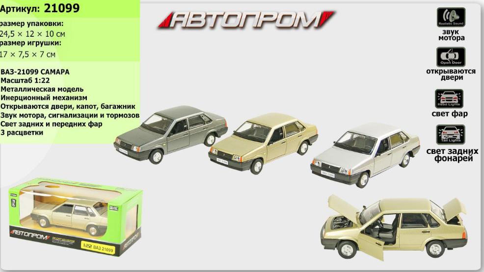 Металлическая машинка Автопром 21099, масштаб 1:22