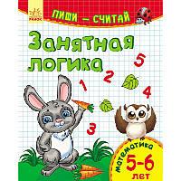 Пиши-считай: Математика. Занятная логика, 5-6 лет (С650003Р)