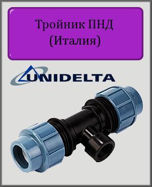 "Тройник Unidelta 40х1 1/2"" РВ ПНД"