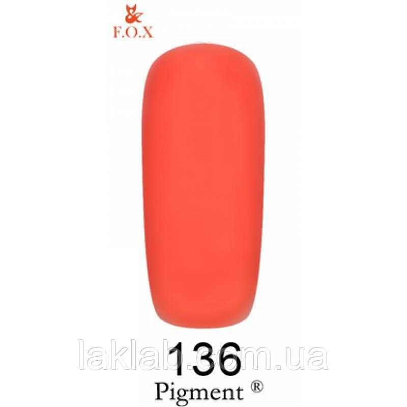 Гель лак (Pigment) F.O.X. №136 ,6 мл