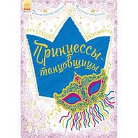 Большая книга для творчества: Принцессы-танцовщицы (С444009Р)