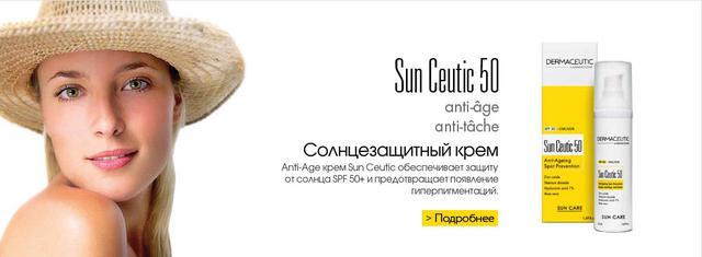 Баннер Cолнцезащитный крем для лица