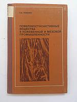 """П.Левенко """"Поверхностноактивные вещества в кожевенной и меховой промышленности"""". 1974 год"""