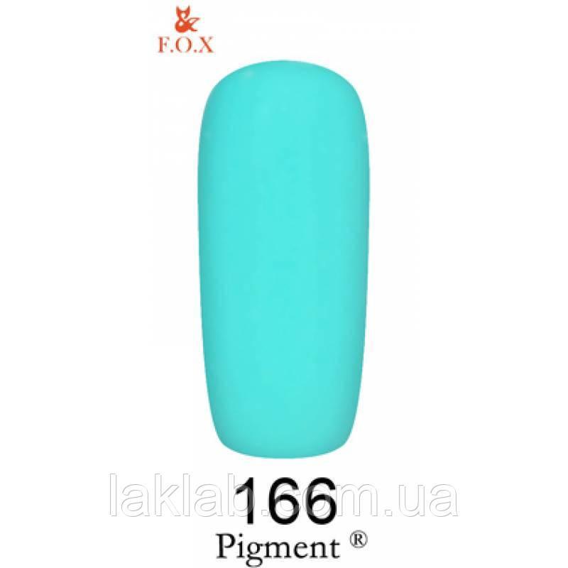 Гель лак (Pigment) F.O.X. №166,6 мл